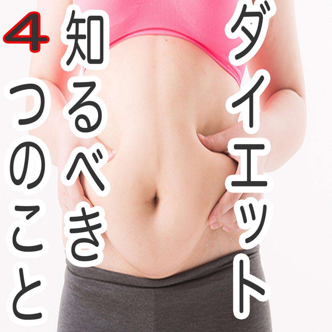 【ダイエット】効率的に痩せるために知っておくべき4つのこと
