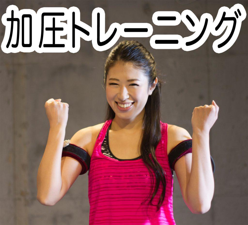 【加圧トレーニング】知っておくべき得意なコトと苦手なコト