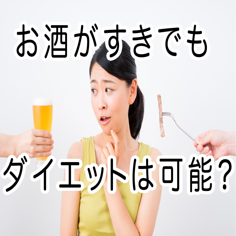 【第1回】飲みながらダイエットは可能か?