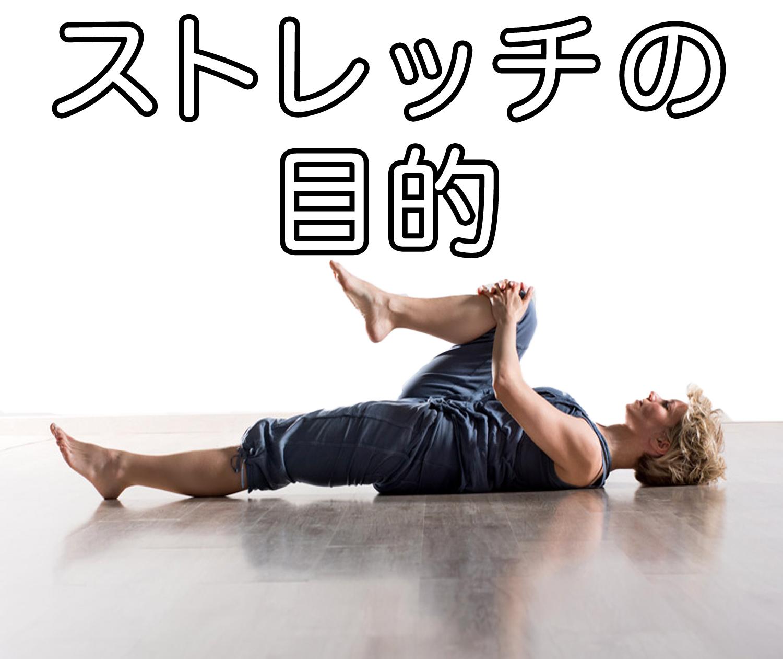 【肩こり・腰痛】ストレッチの目的とは?